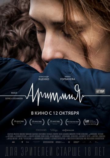 Русские фильмы 2017-2018 года, которые уже можно посмотреть