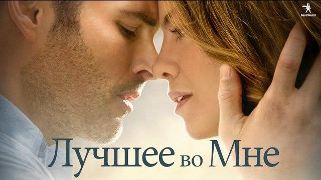 Топ фильмов про любовь