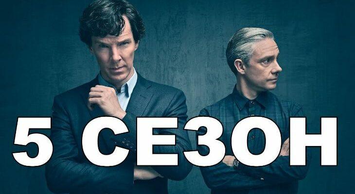 Дата выхода 5 сезона Шерлока