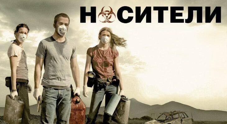 Обложка к подборке фильмов про эпидемии и вирусы