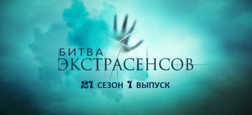 Битва экстрасенсов 21 сезон 1 выпуск