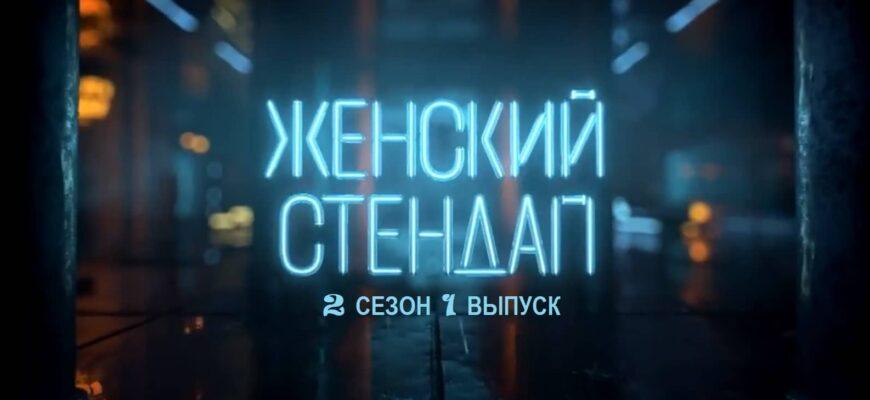 Женский стендап 2 сезон 1 выпуск