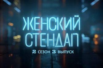 Женский стендап 2 сезон 3 выпуск
