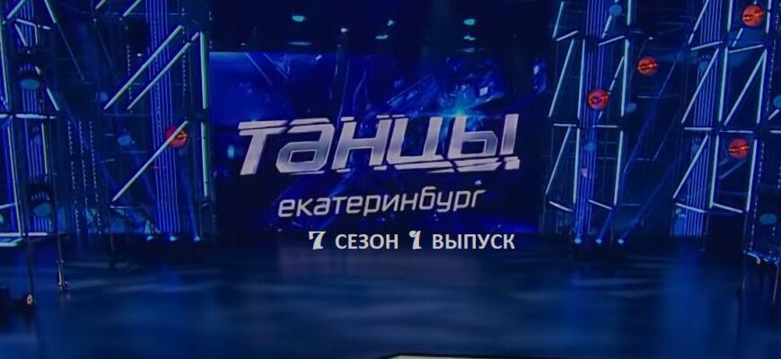 Танцы 7 сезон 1 выпуск