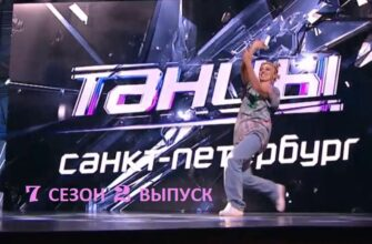 Танцы 7 сезон 2 выпуск