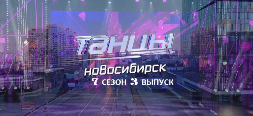 Танцы 7 сезон 3 выпуск
