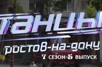 Танцы 7 сезон 5 выпуск