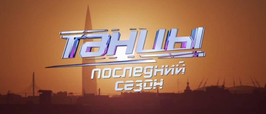 Танцы на ТНТ последний 7 сезон