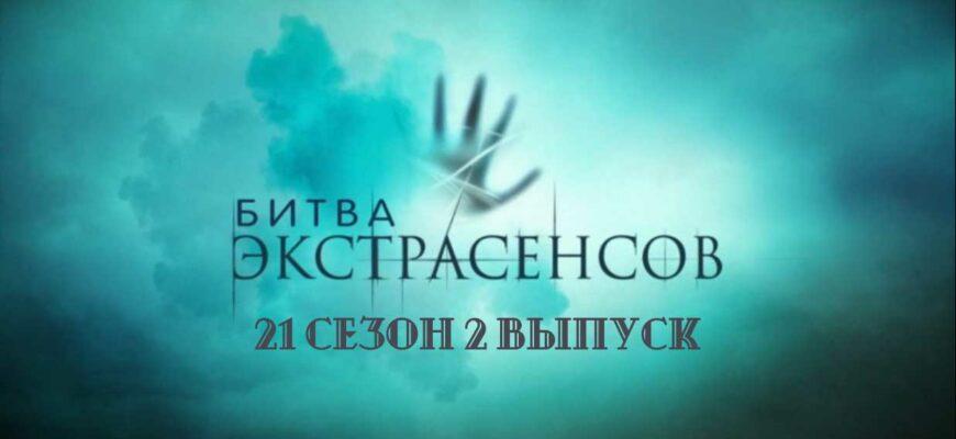 Битва экстрасенсов 21 сезон 2 выпуск