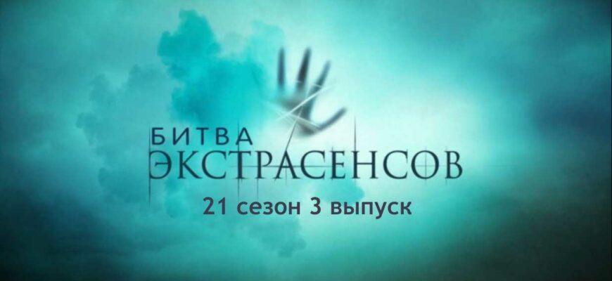 Битва экстрасенсов 21 сезон 3 выпуск