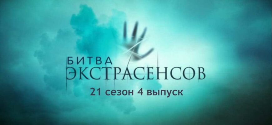 Битва экстрасенсов 21 сезон 4 выпуск