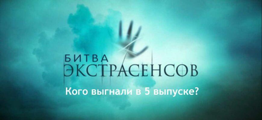 Кого выгнали в 5 выпуске 21 сезона «Битва экстрасенсов»