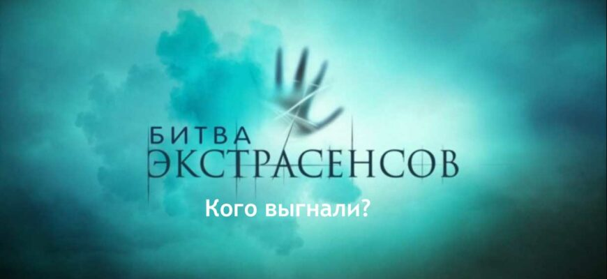 """Кого выгнали в 4 выпуске 21 сезона """"Битва экстрасенсов""""?"""