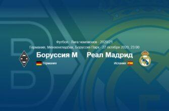 Боруссия Мёнхенгладбах – Реал Мадрид от 27.10.2020