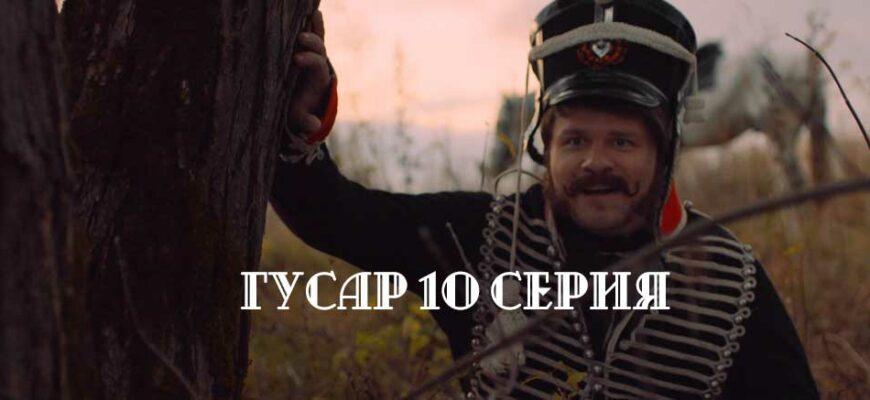Гусар 10 серия