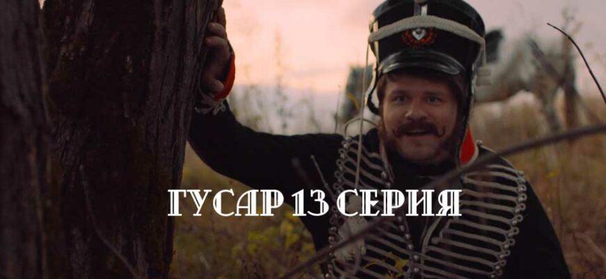 Гусар 13 серия
