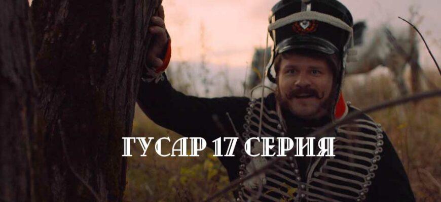 Гусар 17 серия