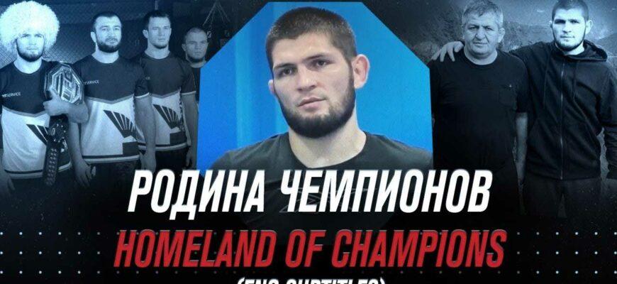 Хабиб Нурмагомедов - UFC 254: Родина чемпионов