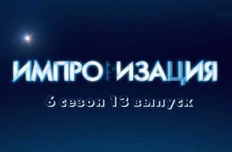 Импровизация 6 сезон 13 выпуск