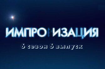 Импровизация 6 сезон 6 выпуск