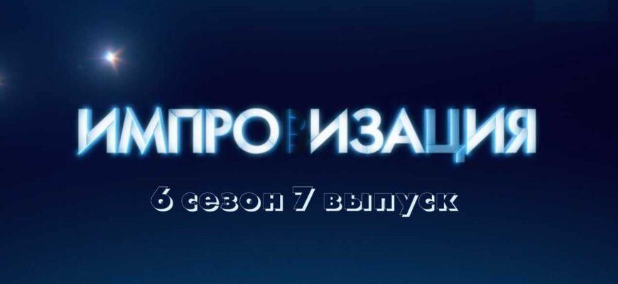 Импровизация 6 сезон 7 выпуск