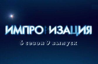 Импровизация 6 сезон 9 выпуск