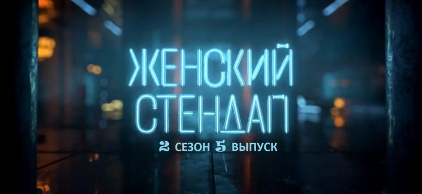 Женский стендап 2 сезон 5 выпуск