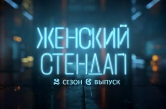 Женский стендап 2 сезон 6 выпуск