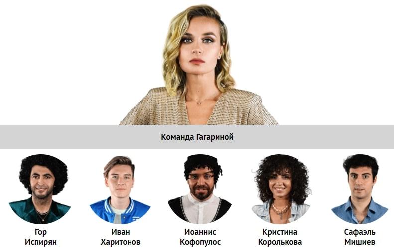 Состав команды Гагариной в шоу Голос - 9 сезон 4 выпуск