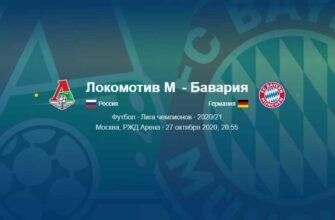 Локомотив – Бавария 27.10.2020