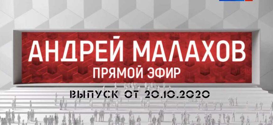 Малахов. Прямой эфир от 20.10.2020