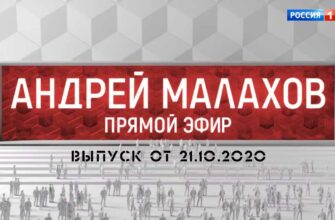 Малахов. Прямой эфир от 21.10.2020