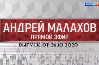 Малахов. Прямой эфир от 26.10.2020