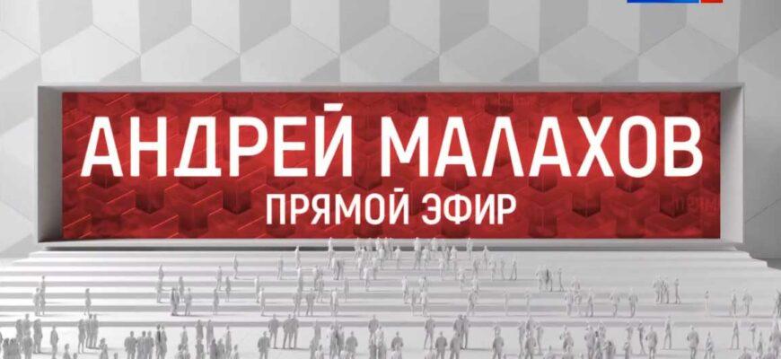 Малахов. Прямой эфир от 14.10.2020