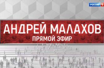 Малахов. Прямой эфир от 19.10.2020