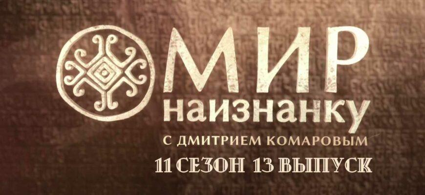 Мир наизнанку 11 сезон 13 выпуск
