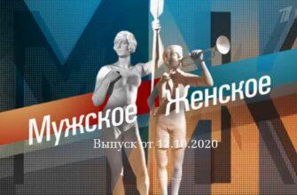 Мужское / Женское от 12.10.2020