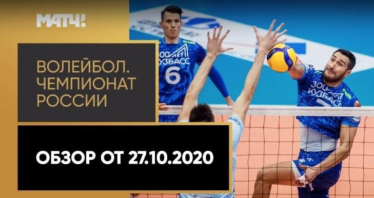Видео обзор чемпионата России «Суперлига Париматч» по волейболу