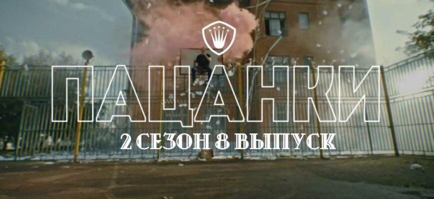 Пацанки 2 сезон 8 выпуск