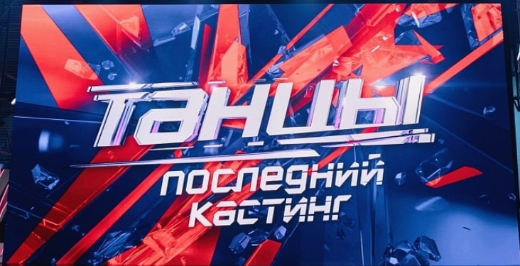 «ТАНЦЫ» на ТНТ последний кастинг