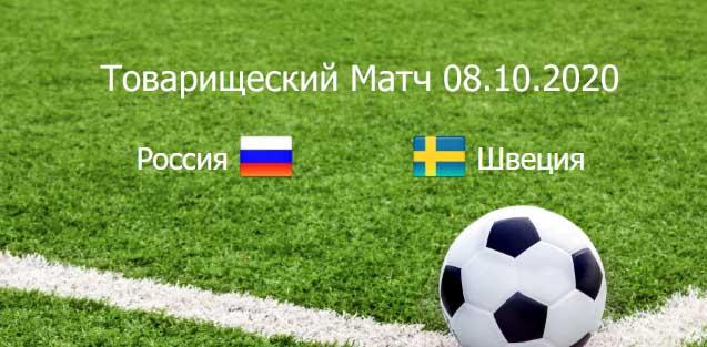 Россия – Швеция 08.10.2020
