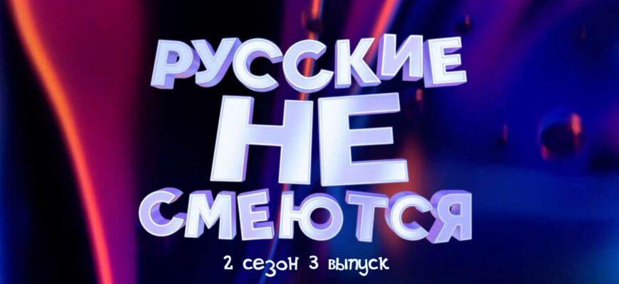 Русские не смеются 2 сезон 3 выпуск
