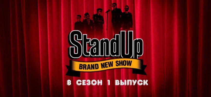 Stand Up 8 сезон 1 выпуск