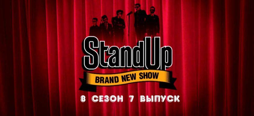 Stand Up 8 сезон 7 выпуск