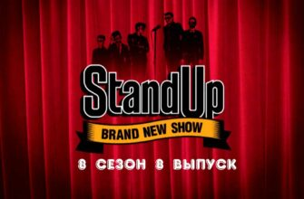 Stand Up 8 сезон 8 выпуск