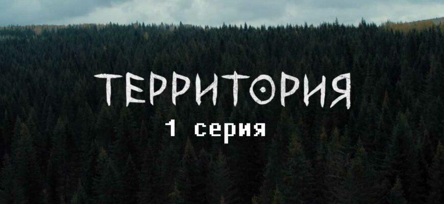 Территория 1 серия