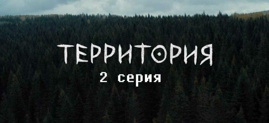 Территория 2 серия