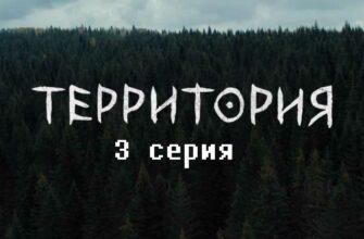 Территория 3 серия