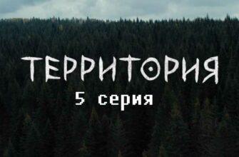 Территория 5 серия