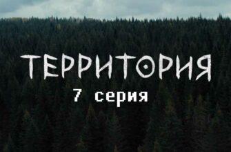 Территория 7 серия